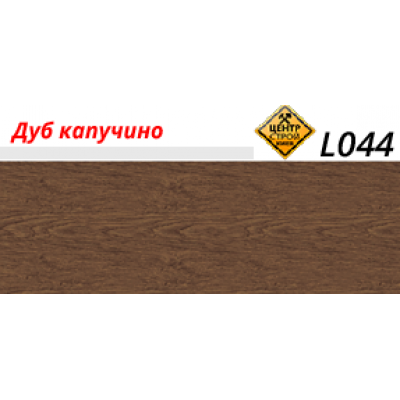LinePlast Плинтус Дуб капучино L044 2.5м