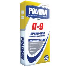 Полимин  П-9 Клей для керамической плитки (эконом) 25кг