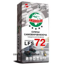 Ансерглоб LFS-72 смесь самовыравнивающаяся 25кг (5-50мм)