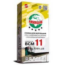 Ансерглоб ВСМ-11 смесь кладочная (для кладки ячеистых бетонов)