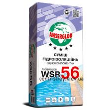 Ансерглоб WSR-56 Смесь гидроизоляционная однокомпонентнная 25кг