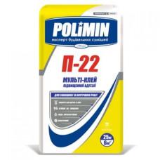 Полимин  П-22 мульти-клей