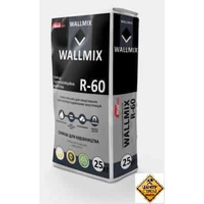 Wallmix R-60 Гидроизоляционная смесь.25кг
