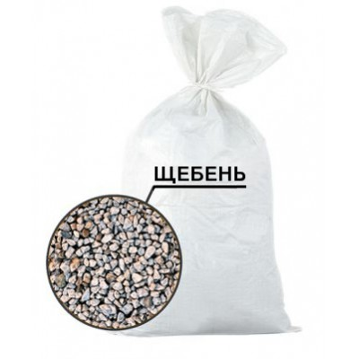 щебень 0.03 м3 (40 кг)